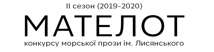 Мателот 2019