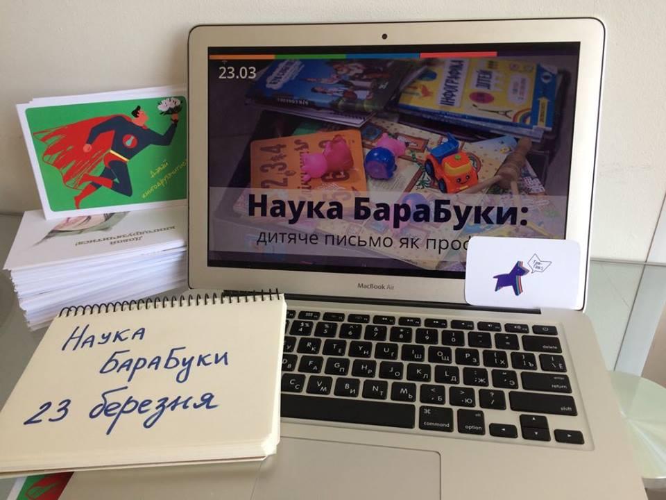 Дитяче письмо як професія