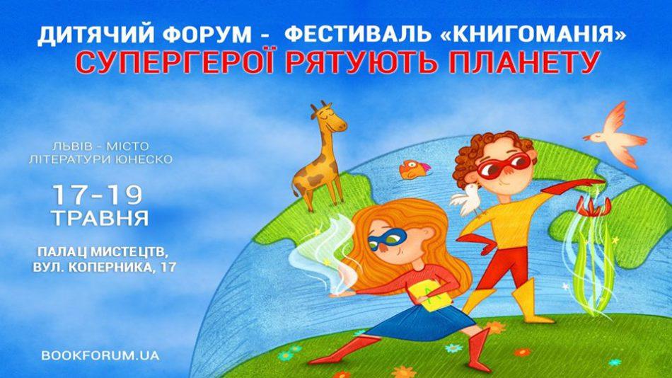 Фестиваль дитячого читання Книгоманія