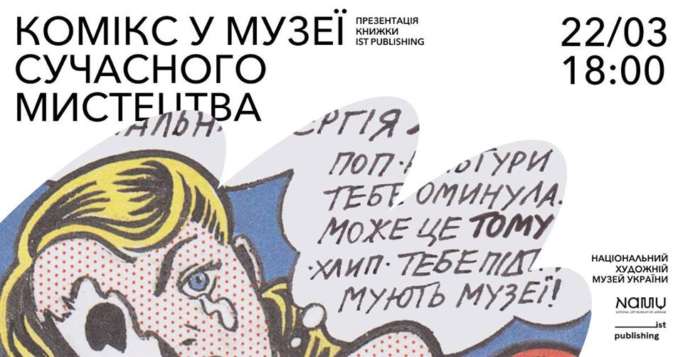«Комікс у музеї сучасного мистецтва»