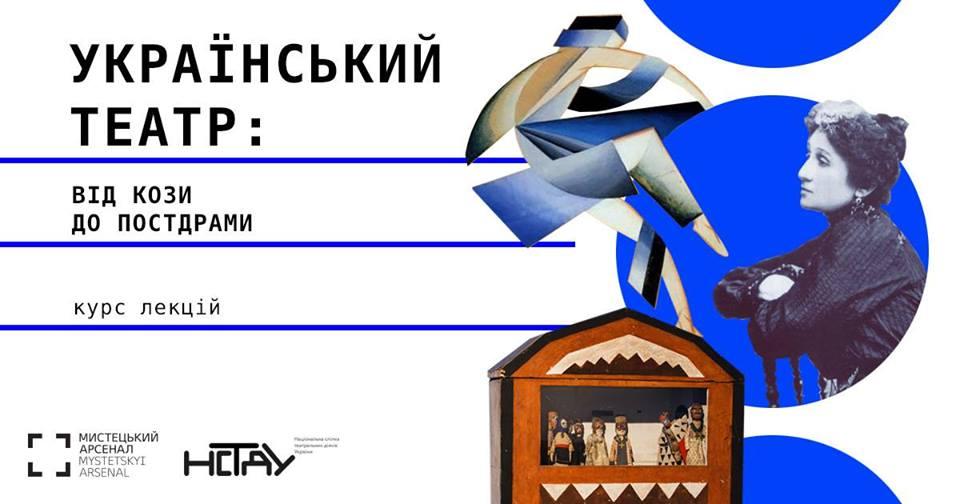 український театр