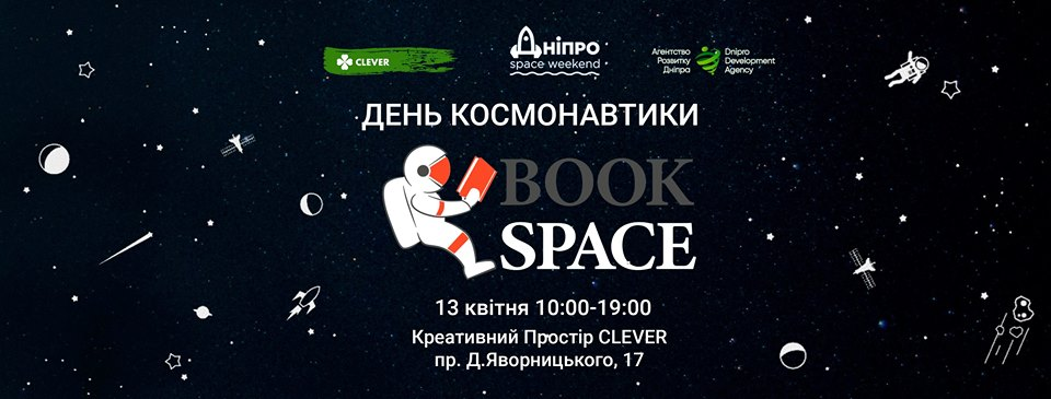 Book Space Fest