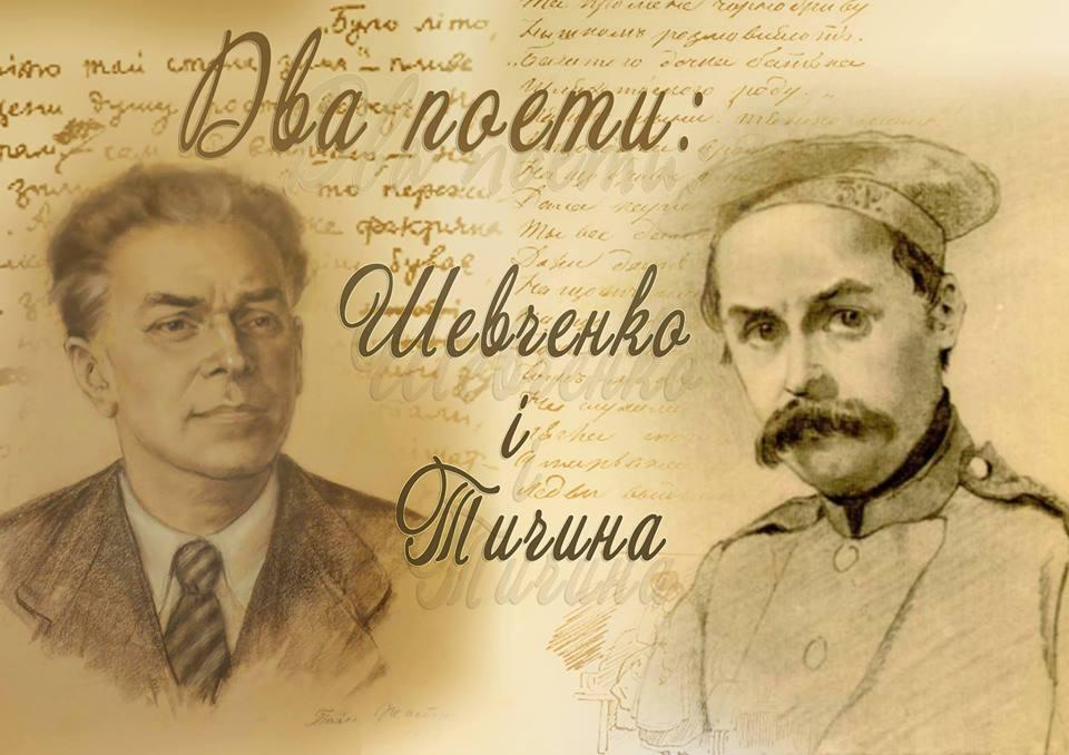 Два поети Шевченко і Тичина