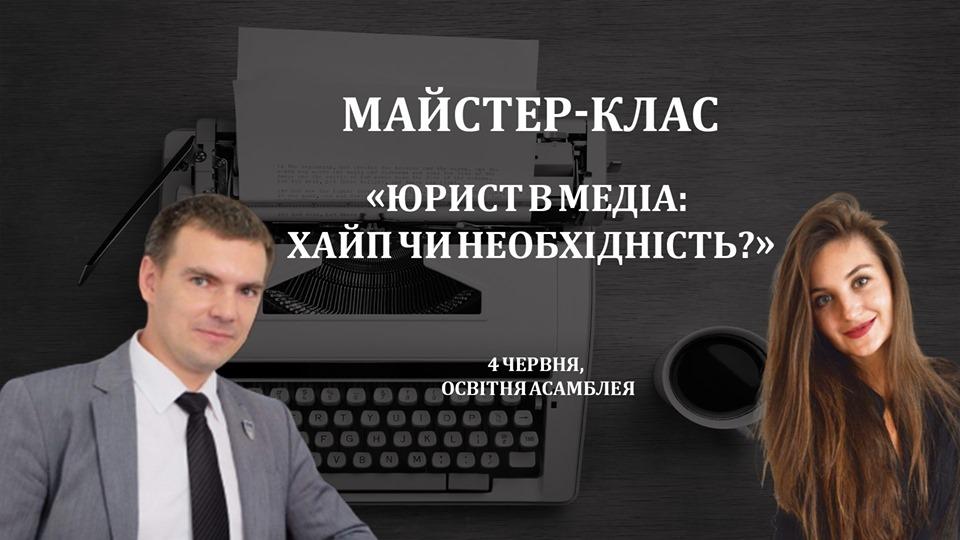 Юрист в медіа