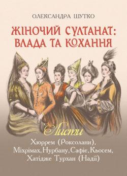 Жіночий султанат