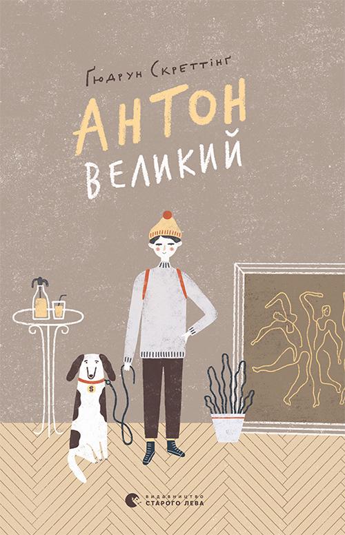 Антон Великий