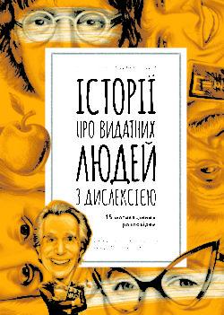 Історії про видатних людей з дислексією