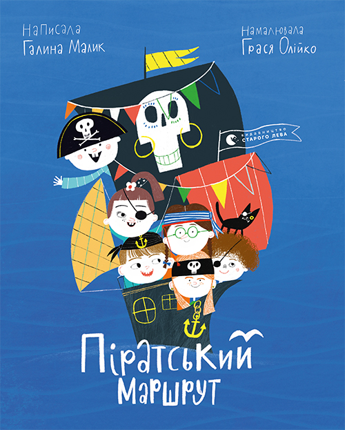 Піратський маршрут