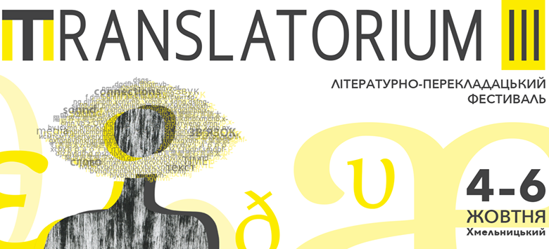 TRANSLATORIUM
