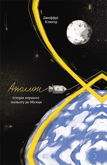 Історія першого польоту до Місяця
