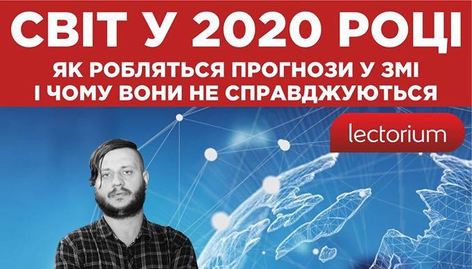 «Світ у 2020»