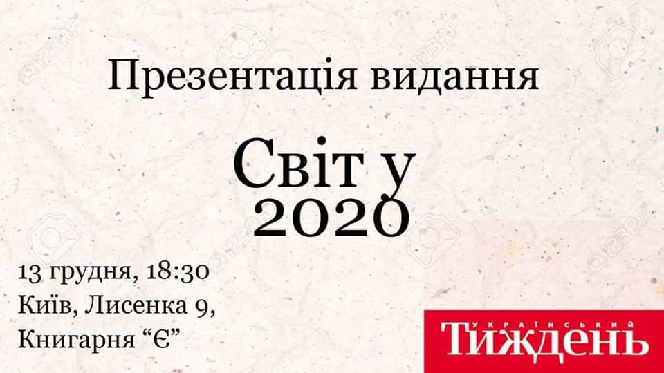 світ у 2020-му