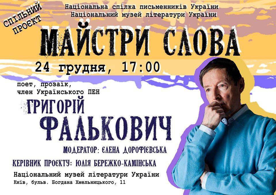зустріч з Григорієм Фальковичем
