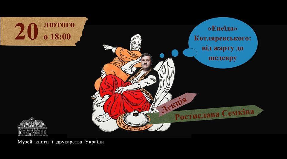 """""""Енеїда"""" Котляревського від жарту до шедевру"""