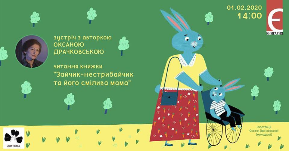 Презентація казки «Зайчик-нестрибайчик та його смілива мама»