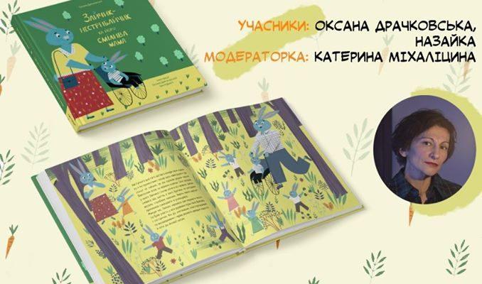 Презентація казки про інклюзію Оксани Драчковської