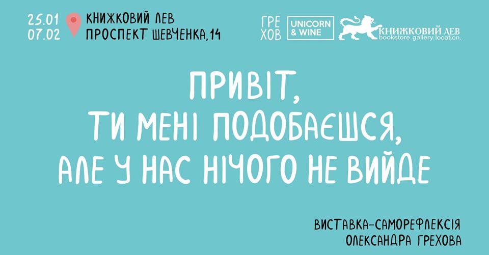 Виставка-саморефлексія Олександра Грехова