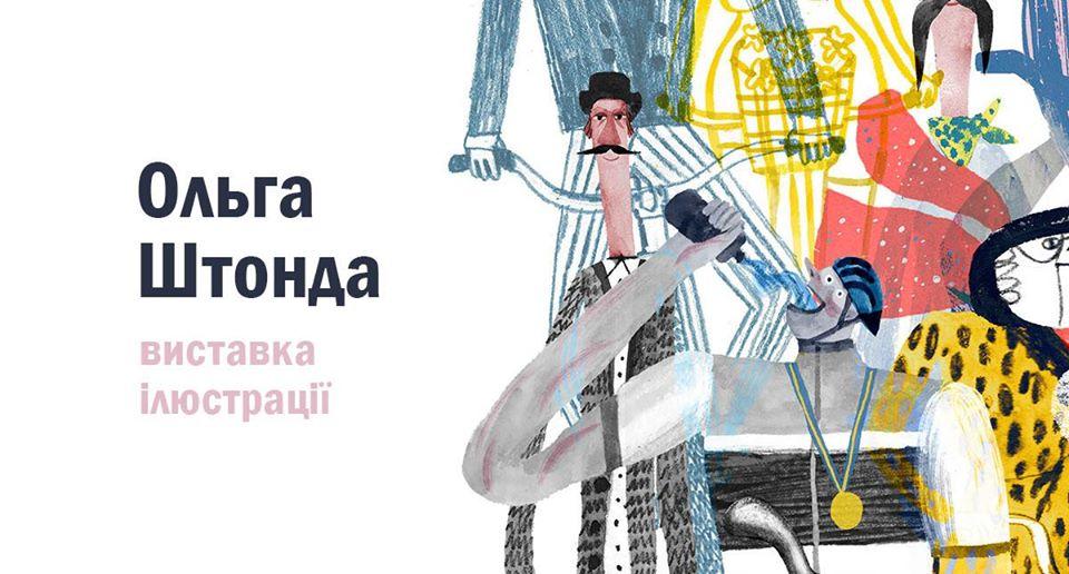 виставка Ольги Штонди
