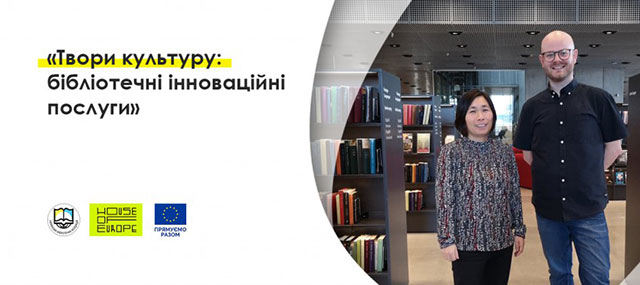 конкурс для бібліотекарів
