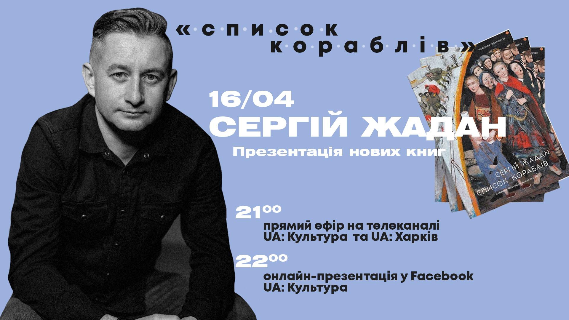 Сергій Жадан презентує онлайн