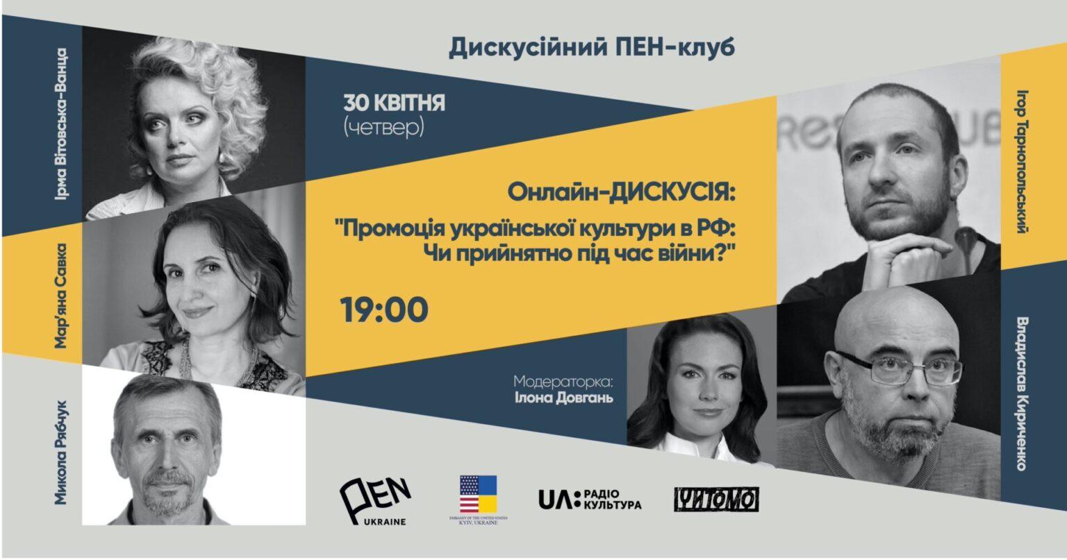 Промоція української культури в РФ
