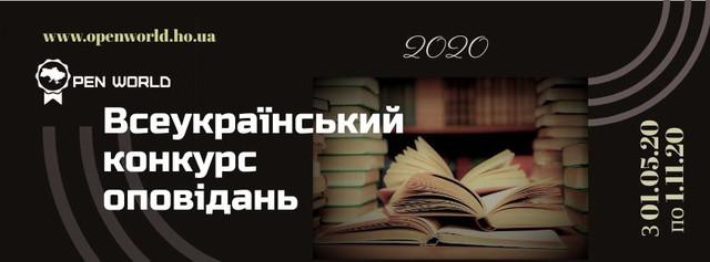 «Open World–2020»