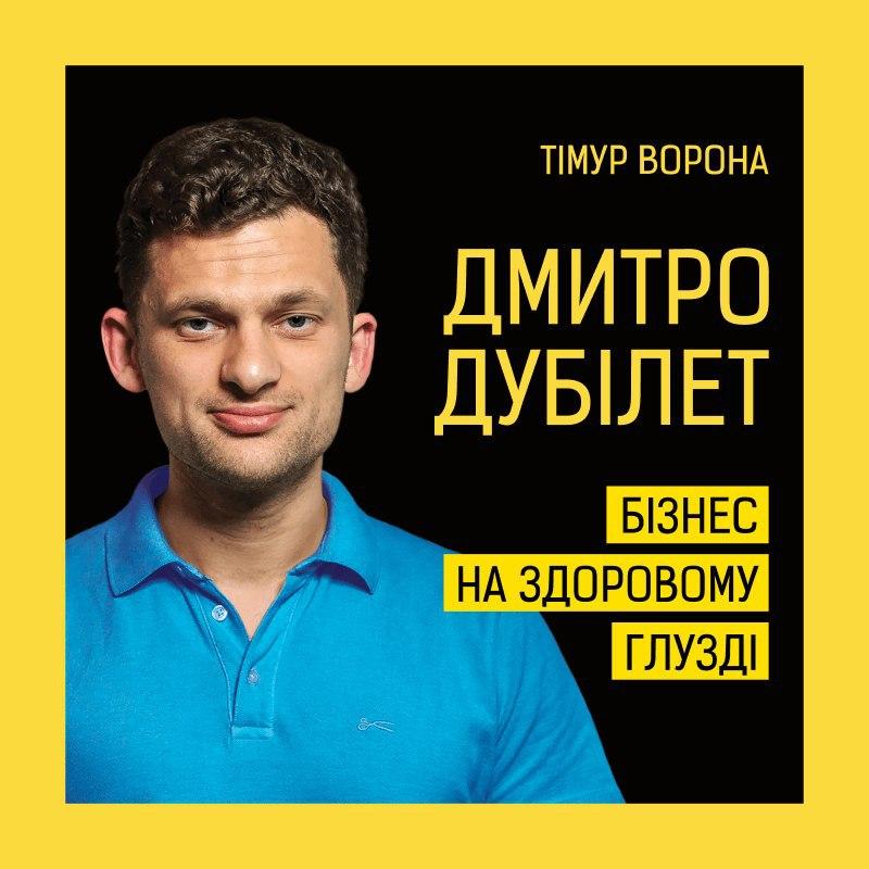 Дмитро Дубілет. Бізнес на здоровому глузді
