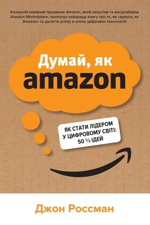 Думай, як Amazon