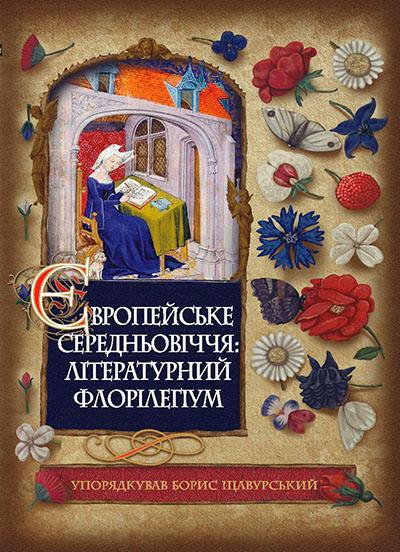 Європейське Cередньовіччя : літературний флорілеґіум
