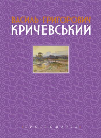 Василь Григорович Кричевський