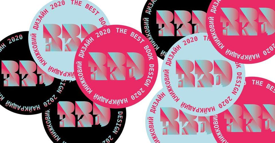 Найкращий книжковий дизайн: нагородження та професійна програма