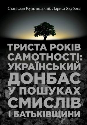 Триста років самотності: український Донбас у пошуках смислів і Батьківщини
