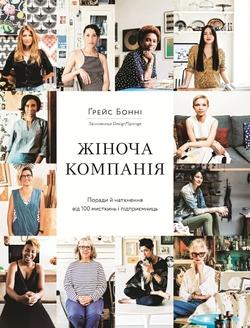 Жіноча компанія