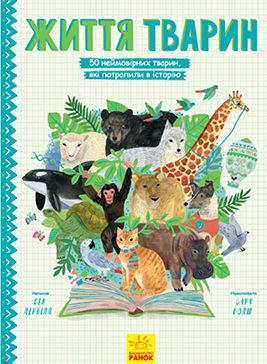 Життя тварин : 50 тварин, які потрапили в історію