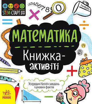 STEM-старт для дітей. Математика