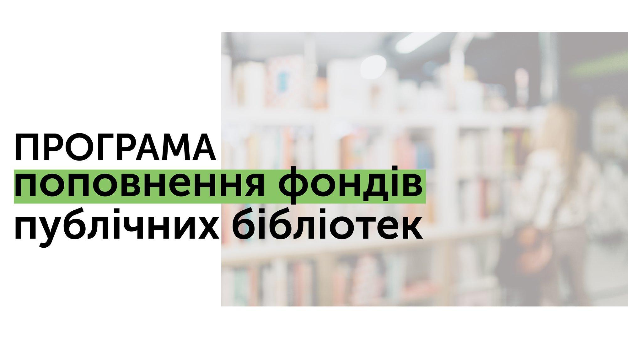 програма поповнення фондів бібліотек 2020
