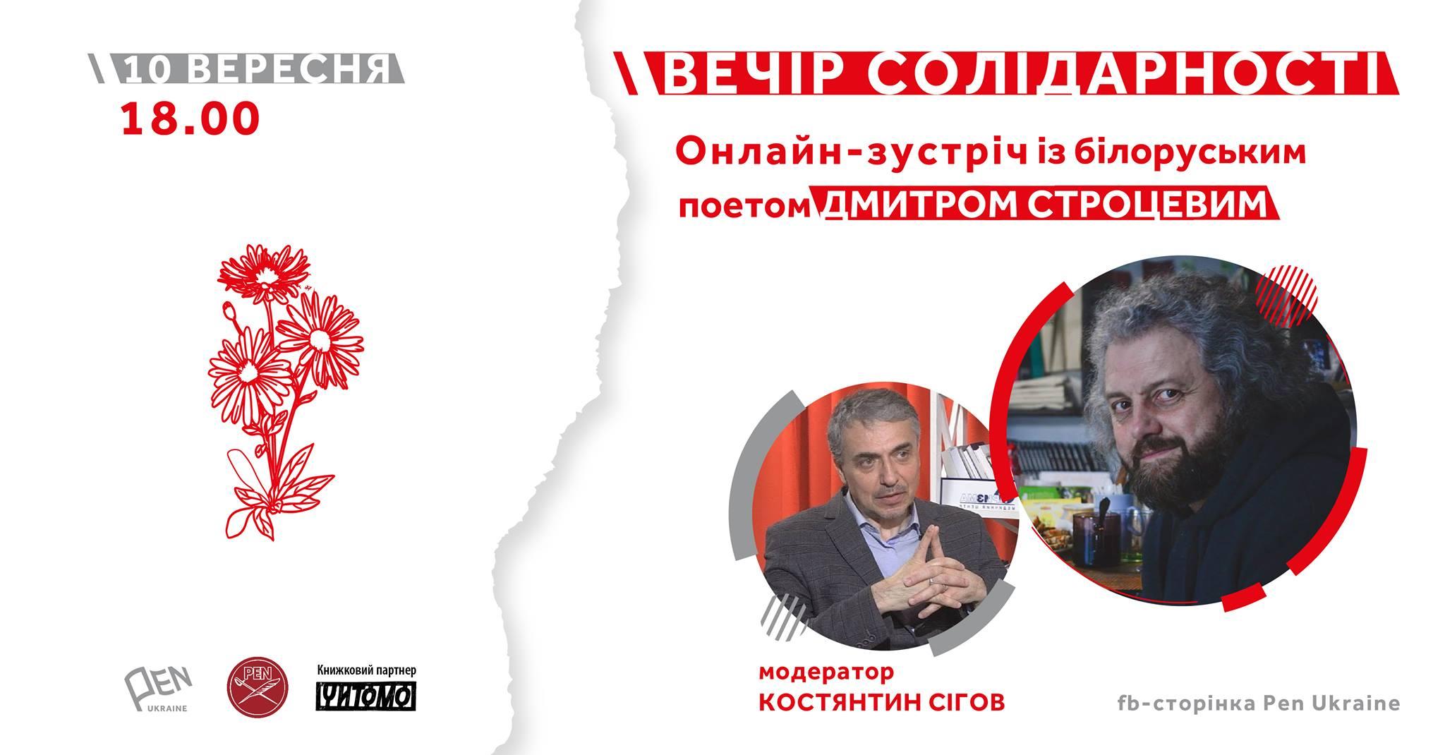 Дмитро Строцев