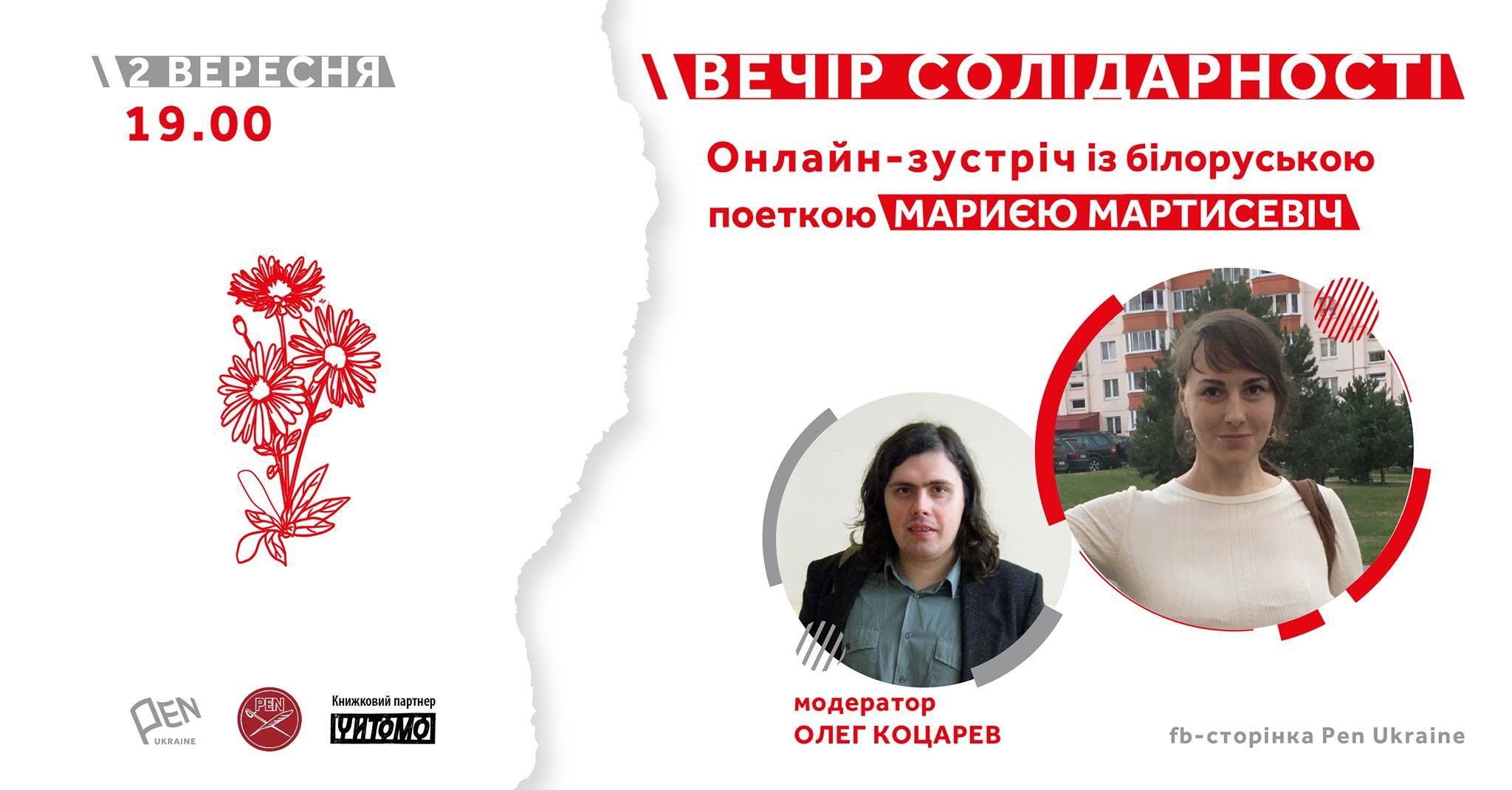 Мария Мартисевіч