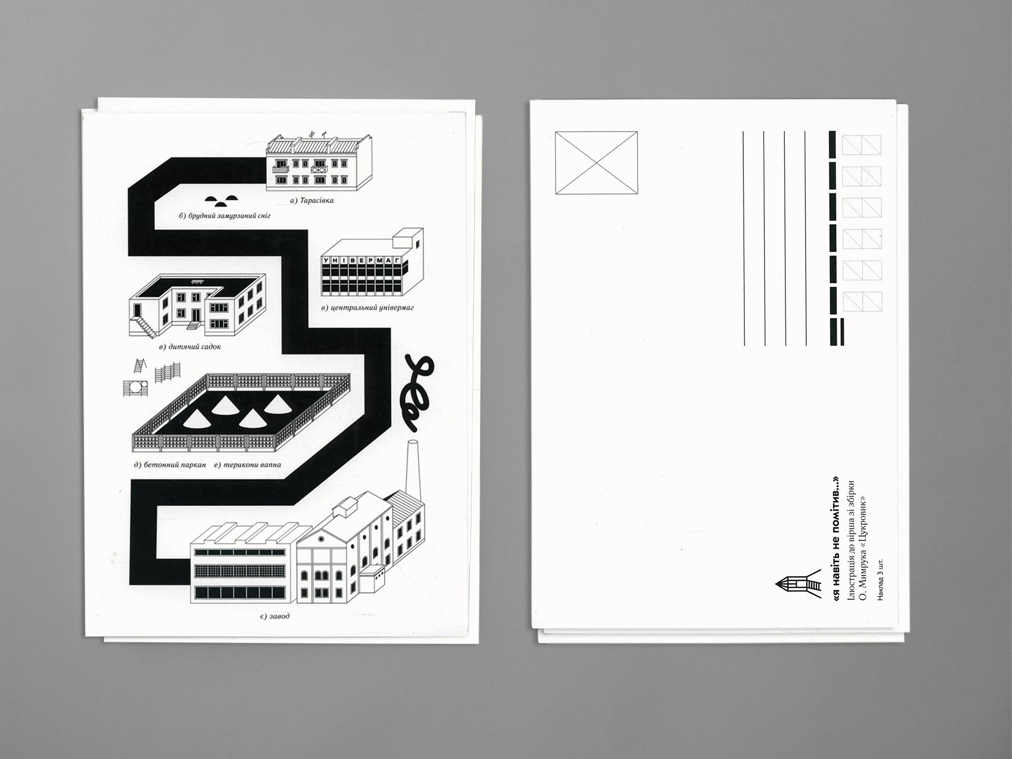 листівки