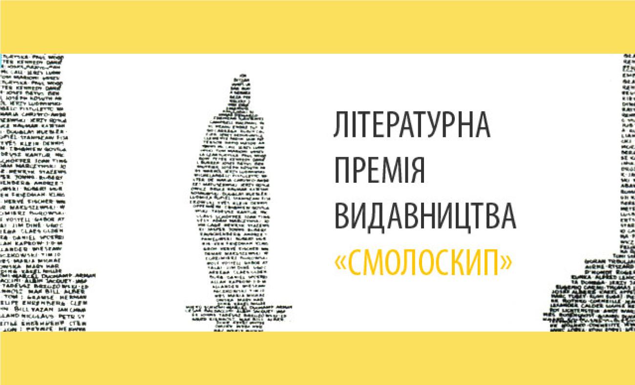 конкурс видавництва «Смолоскип»