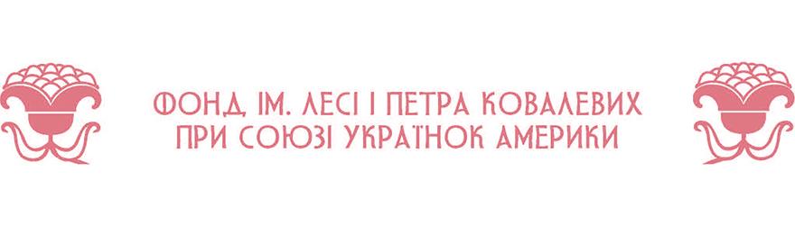 Фонд Лесі та Петра Ковалевих