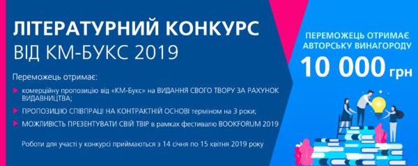 Літературний конкурс від «КМ-Букс»