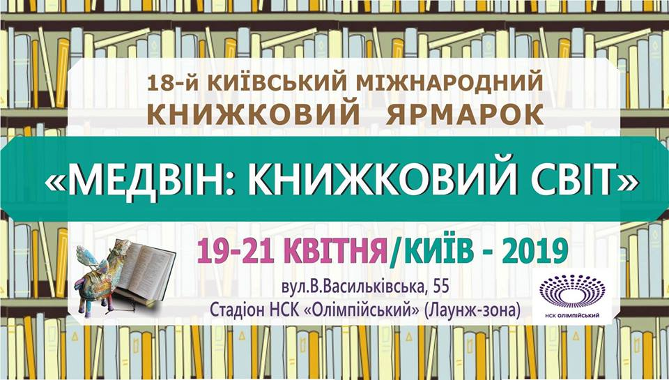 Медвін: Книжковий світ