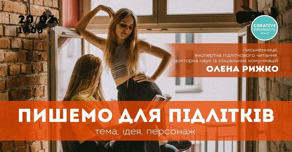 Олена Рижко