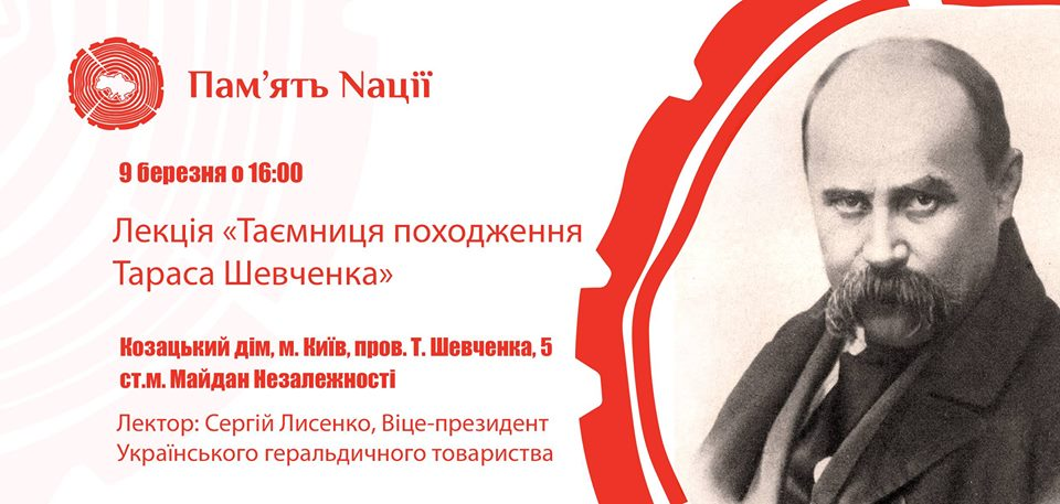 Походження Тараса Шевченка
