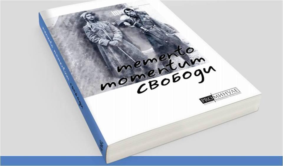 конкурс оповідань «ProМинуле»
