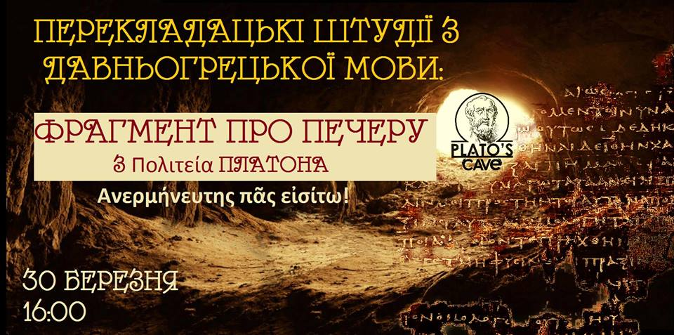 переклад з давньогрецької