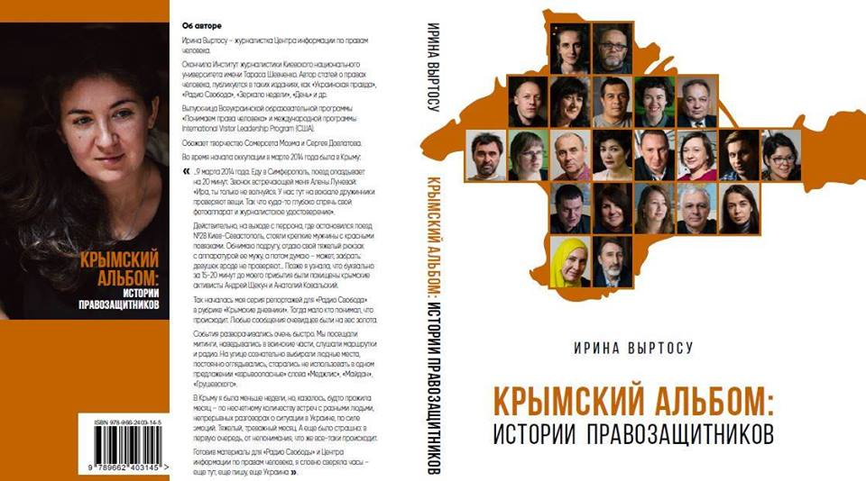 Кримський альбом
