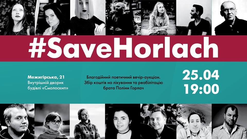 #saveHorlach
