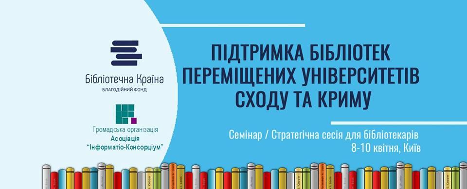 бібліотекарі переміщених університетів